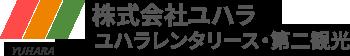 株式会社ユハラ